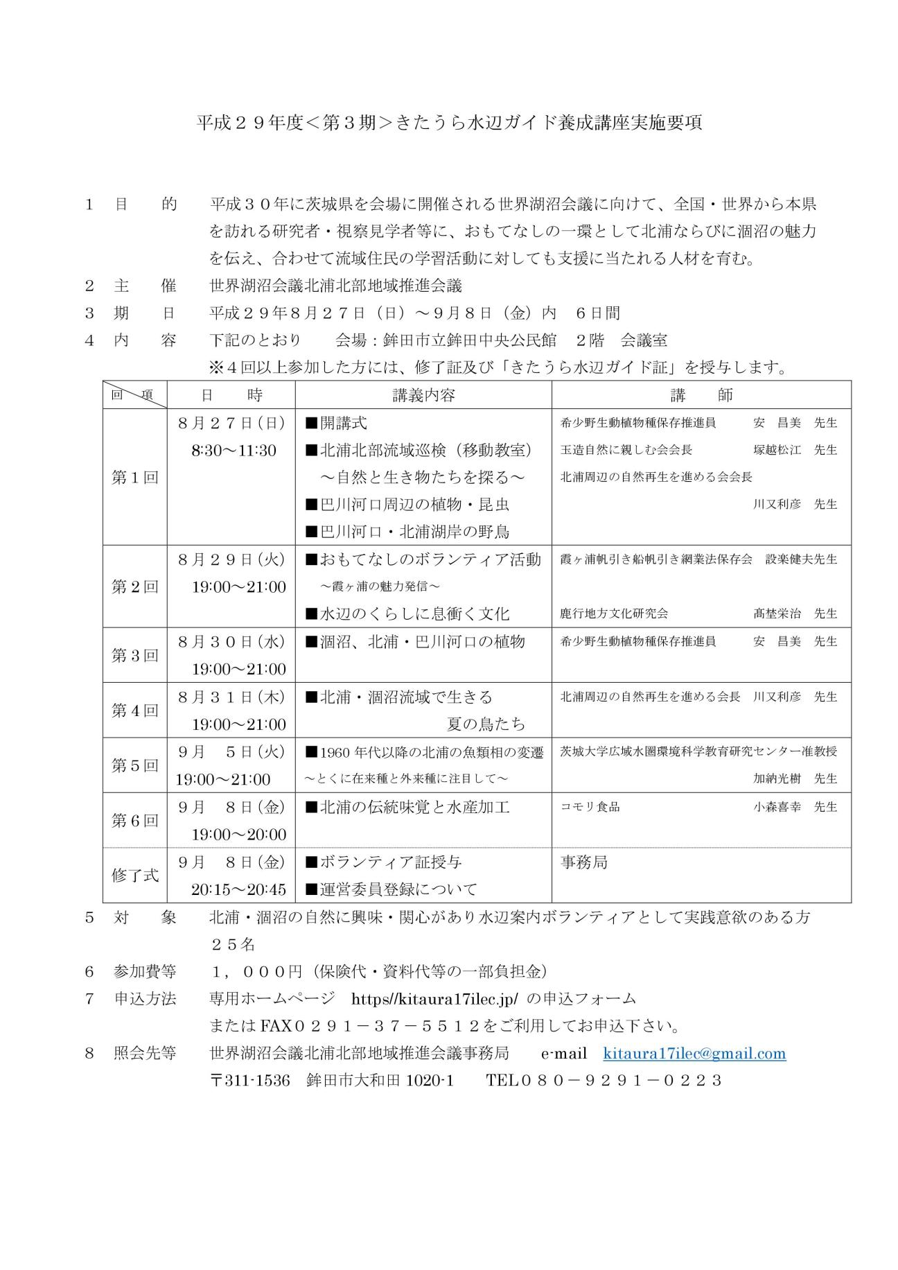 平成29年度きたうら水辺ガイド養成講座実施要項(URL・広報用).jpg